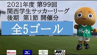 【全ゴール集】 2021年度 第99回 関西学生サッカーリーグ(後期) 第1節
