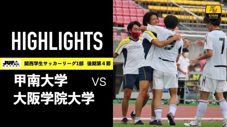 【ハイライト動画】甲南大学体育会サッカー部 2021年度関西学生サッカーリーグ1部 後期第4節 vs 大阪学院大学