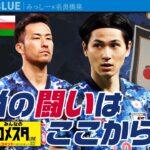 🇯🇵日本代表🆚オマーン代表🇴🇲|#みんなのコメスタ 2021.09.02