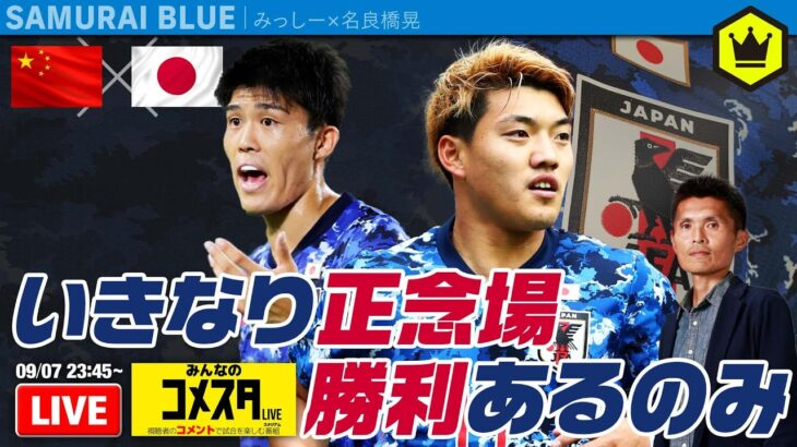 🇯🇵日本代表🆚中国代表🇨🇳|#みんなのコメスタ 2021.09.07