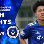 ハイライト | 2021中国サッカーリーグ第18節 vs FCバレイン下関20210926