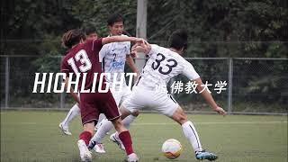 2021年度関西学生サッカーリーグ(後期)第2節ハイライトvs佛教大学 #大学サッカー #京大 #サッカー