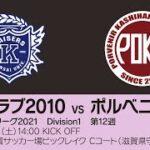 【完全版】関西サッカーリーグ2021 Division1 第12週 関大クラブ2010-ポルベニル飛鳥