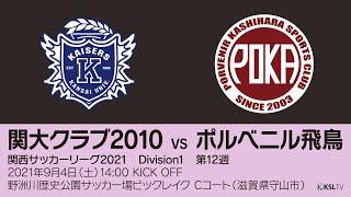 【完全版】関西サッカーリーグ2021|Division1 第12週|関大クラブ2010-ポルベニル飛鳥