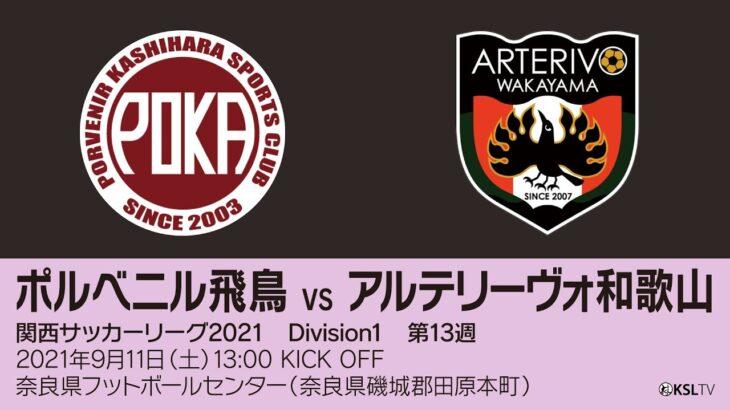【完全版】関西サッカーリーグ2021|Division1 第13週|ポルベニル飛鳥-アルテリーヴォ和歌山