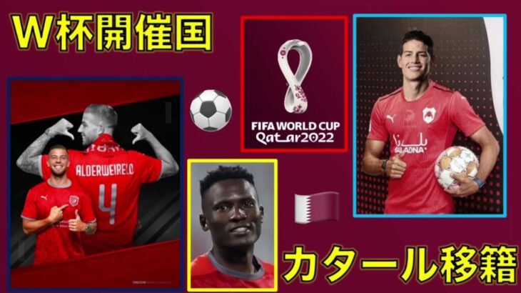 カタールに移籍したサッカー選手21選【2012~21】