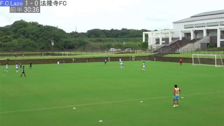 第28回全国クラブチームサッカー選手権関西大会|F.C.Lazo-法隆寺FC