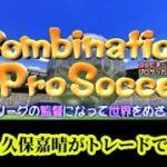 【#3】コンビネーションプロサッカー第2シリーズ『トレードで久保嘉晴が加入!』