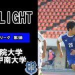 【前半3発勝負あり!】関西学生サッカーリーグ 第2節 vs甲南大学