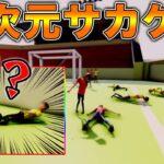 【超次元のバカサカゲー】あなたは第4のサッカーゲームを知っていますか?