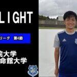 【圧巻山見の4得点!】関西学生サッカーリーグ 第4節 vs立命館大学