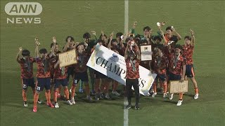 第45回総理大臣杯 全日本大学サッカートーナメント決勝「東洋大学×法政大学」(2021年9月5日)