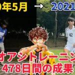 サッカー漫画【アオアシ】トレーニングを【478日間】行った成果!試合映像あります