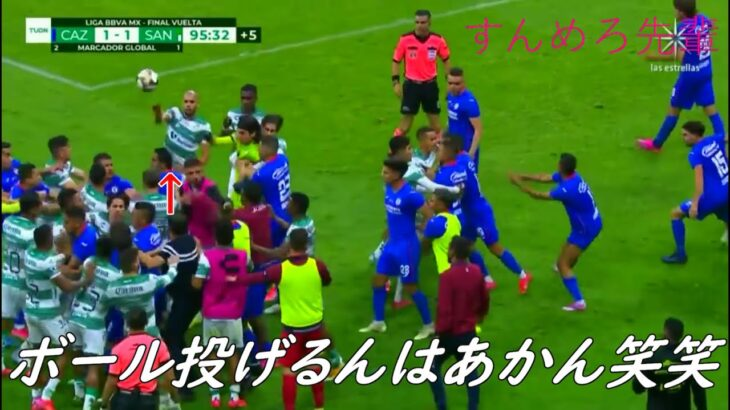 サッカー 大乱闘集 5選