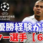 実はチャンピオンズリーグ優勝未経験の有名サッカー選手【6選】