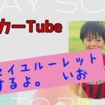 マルセイユルーレット練習風景【7歳サッカー少年】