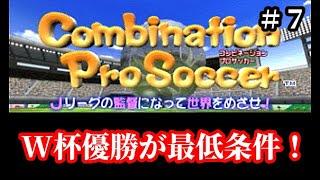 【#7】コンビネーションプロサッカー第2シリーズ『強制的に日本代表監督に就任』