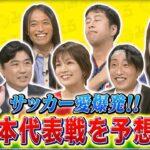 サッカー愛溢れるゲスト達が日本代表のゴールを熱血予想!!|ネオバズ!『みえる』毎週水曜日 ABEMAでノーカット版を配信中