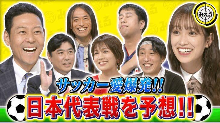 サッカー愛溢れるゲスト達が日本代表のゴールを熱血予想!! ネオバズ!『みえる』毎週水曜日 ABEMAでノーカット版を配信中