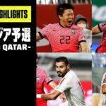 【韓国×レバノン|ハイライト】AFCアジア予選 – Road to Qatar – グループA第2節|2021/09/07