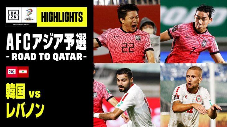 【韓国×レバノン ハイライト】AFCアジア予選 – Road to Qatar – グループA第2節 2021/09/07