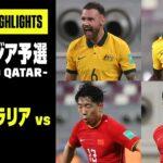 【オーストラリア×中国|ハイライト】AFCアジア予選 – Road to Qatar – グループB 第1節|2021 /9/2