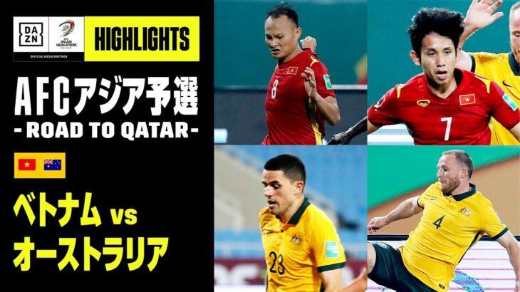 【ベトナム×オーストラリア|ハイライト】AFCアジア予選 – Road to Qatar – グループB 第2節|2021/09/07