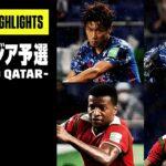 【日本×オマーン ハイライト】AFCアジア予選 -Road to Qatar- グループB第1節 2021/9/2