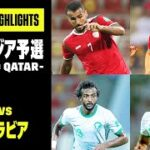 【オマーン×サウジアラビア ハイライト】AFCアジア予選 – Road to Qatar – グループB第2節 2021/09/07