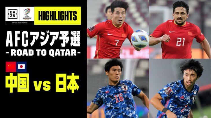 【中国×日本|ハイライト】AFCアジア予選 -Road to Qatar- グループB第2節|2021/9/7