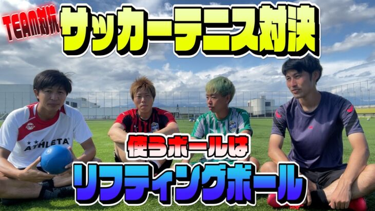 【共闘】初チーム戦リフティングボールサッカーテニス対決 AJユナイテッド