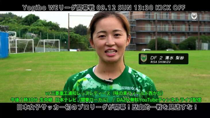 【Beleza TV】女子サッカーの新たな歴史は、ベレーザが築く。