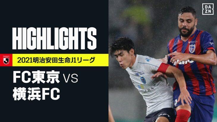 【FC東京×横浜FC|ハイライト】明治安田生命J1リーグ 第29節 | 2021シーズン|Jリーグ
