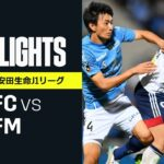 【横浜FC×横浜F・マリノス|ハイライト】明治安田生命J1リーグ 第30節 | 2021シーズン|Jリーグ