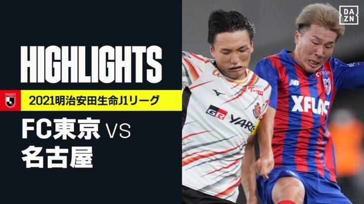 【FC東京×名古屋グランパス|ハイライト】明治安田生命J1リーグ 第32節 | 2021シーズン|Jリーグ