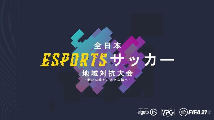 【FIFA21】VPG JAPAN 全日本eSportsサッカー地域対抗大会 OP MOVIE