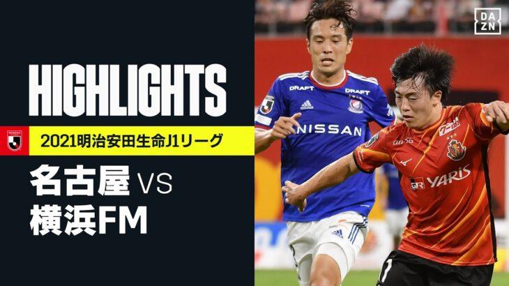 【名古屋グランパス×横浜F・マリノス|ハイライト】明治安田生命J1リーグ 第29節 | 2021シーズン|Jリーグ