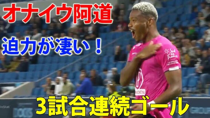 「日本のヘリコプターだ」日本代表FWオナイウ阿道、圧巻の3試合連続ゴール!迫力が凄い!