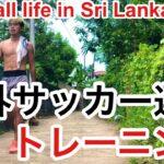 海外サッカー選手のトレーニング(有酸素、ステップドリル、筋トレなど)【Football life in Sri Lanka🇱🇰#70】