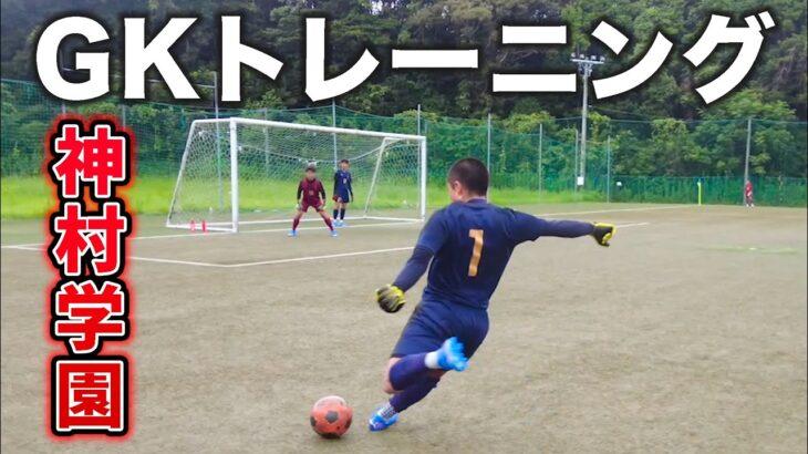 【強豪校】鹿児島王者・神村学園高校のGKトレーニングを大公開【サッカー】