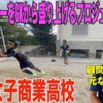 福岡女子商業高校に潜入!女子サッカーをGKから盛り上げるプロジェクト第5弾