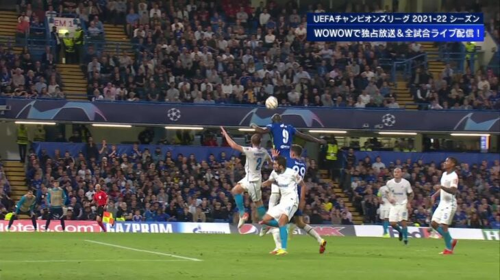 【GS Matchday1】チェルシー vs ゼニト 1分ハイライト/UEFAチャンピオンズリーグ 2021-22【WOWOW】