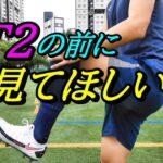 サッカースパイクファントムGT2はいいと思う!笑 川崎フロンターレの止めて蹴る練習も!笑