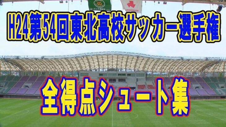 【サッカー】H24第54回東北高校サッカー選手権 全得点シュート集