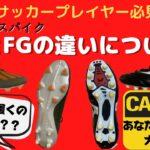 【中高生必見】サッカースパイクHGとFGの違いについて専門家に聞いてみた!!