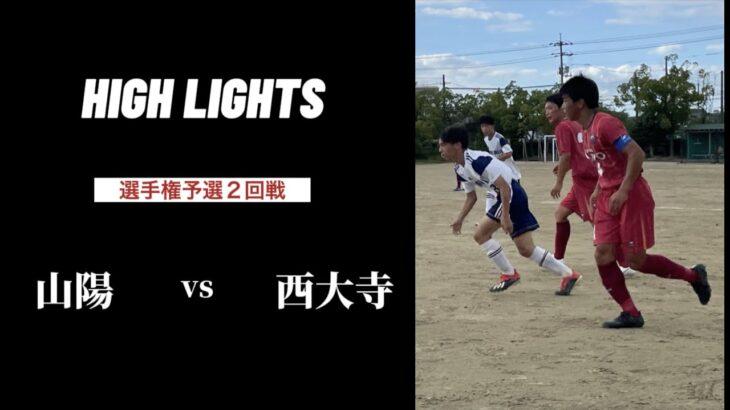 【HIGH LIGHTS】2021 岡山県高校サッカー選手権2回戦 vs西大寺高校【おかやま山陽高校サッカー部】