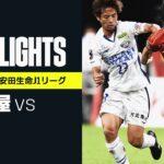 【名古屋グランパス×徳島ヴォルティス|ハイライト】明治安田生命J1リーグ 第28節 | 2021シーズン|Jリーグ