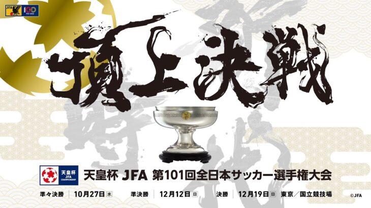 【LIVE】準々決勝組み合わせ抽選会 天皇杯 JFA 第101回全日本サッカー選手権大会