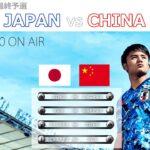 【LIVE分析】 日本VS中国 男子サッカーアジア最終予選