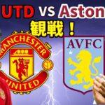 サッカー観戦!Manchester United vs Aston Villa
